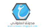 مدونة العلواني