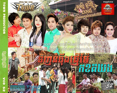 Town VCD Vol 52 Khmer New Year
