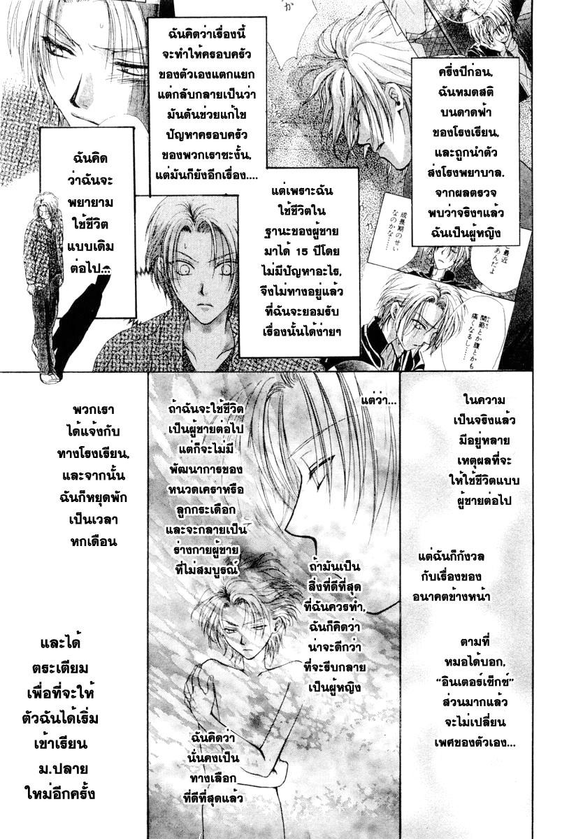 อ่านการ์ตูน Kakumei no Hi 2 ภาพที่ 8