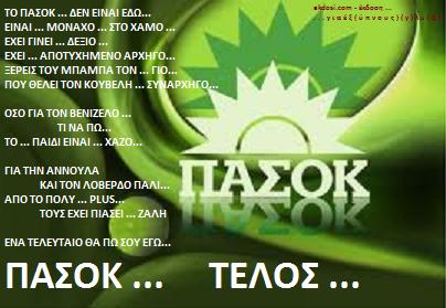 http://2.bp.blogspot.com/-D1tALnjDWiU/UJvoMKTUKHI/AAAAAAAAbLU/DY3b7-IZm6Q/s1600/pasok_telos.png