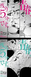 『青春、残り5分です。』(原作/LiLy)コミックスvol.1〜2発売中!