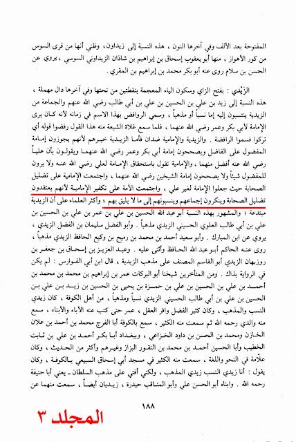 Al-AnsaabVol3.jpg