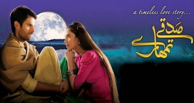 Sadqay Tumhare Episode 3 Desi Urdu Pakistani Drama Serial on Hum Tv.Watch all urdu dubbed turkish drama online on dramacell.com.dramasonline.com Sadqay Tumhare Episode 3.Online Sadqay Tumhare Episode 3.Sadqay Tumhare Episode 3 24th October 2014.