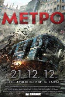 Ver Mepto Online Gratis (2013)