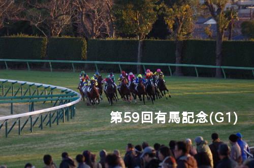 第59回有馬記念(G1)