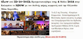 Πραγματοποιήθηκε στης 4 Μαΐου 2014 στην Καλαμάτα το SHOW με τον διεθνής φήμης κομμωτή από την Ολλαν