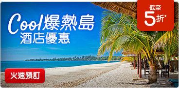 Hotels.com「Cool爆熱島」酒店優惠,低至5折,仲有優惠碼再9折,明年1月前入住。