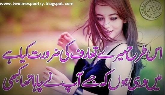 Sad Designed Urdu Poetry,Beautiful Designed Urdu Shayari, Urdu ...