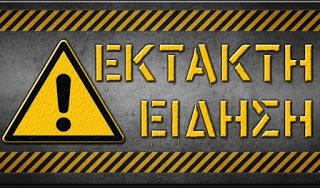 EKTAKTO: ΣΥΝΑΓΕΡΜΟΣ στην Ελλάδα για τον φονικό ιό ΕΜΠΟΛΑ!