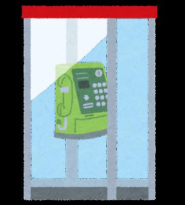 公衆電話ボックスのイラスト