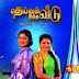 Vijay Tv | Serial | Deivam Thandha Veedu : NOV 05,  2013