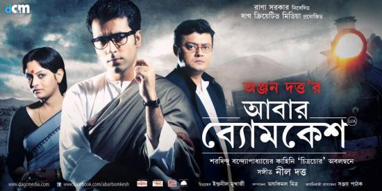 bangla movie abar bomkesh online