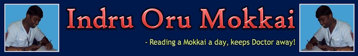 Indru Oru Mokkai