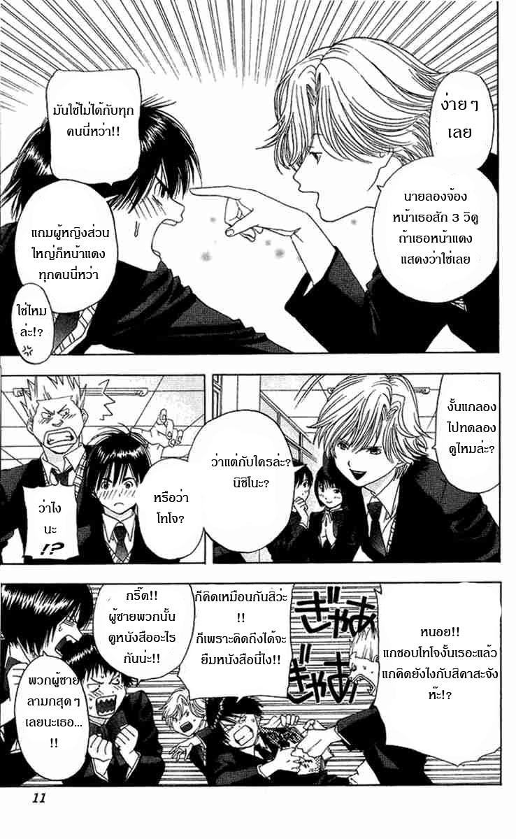 อ่านการ์ตูน Ichigo100 9 ภาพที่ 5