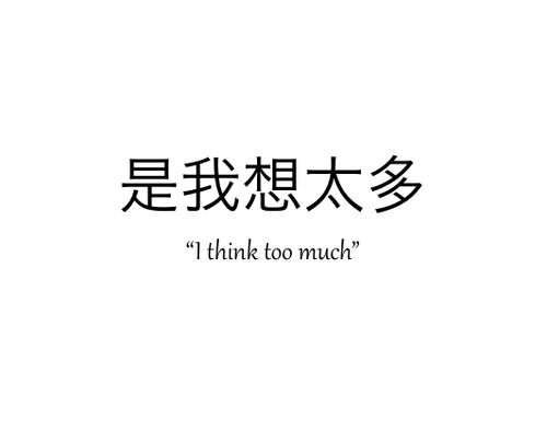 """I think too much"""