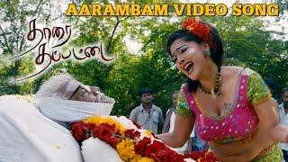 Thaarai Thappattai – Aarambam Aavadhu _ Full Song in HD _ Ilaiyaraaja _ Bala _ M. Sasikumar