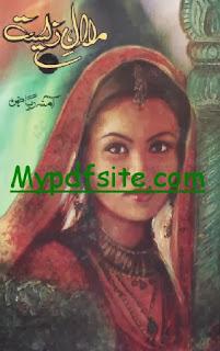 Malaal e Zeest By Amna Riaz
