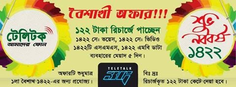 Teletalk Pohela Boishakh Offer! 1422sec voice,1422sec video,1422 SMS & 1422 MB