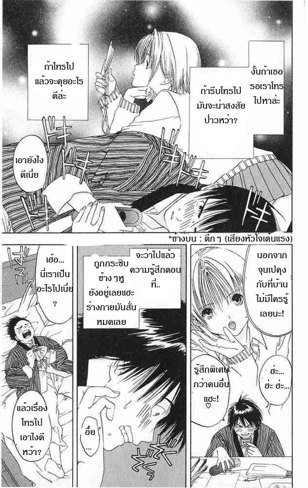 อ่านการ์ตูน Ichigo100 4 ภาพที่ 3