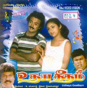 Udhaya Geetham (1985) - Tamil Movie
