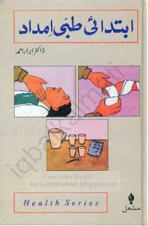 Ibtadae tibbi imdad by Dr. Ibrar Ahmed