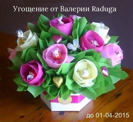 Raduga-радость до 1 апреля