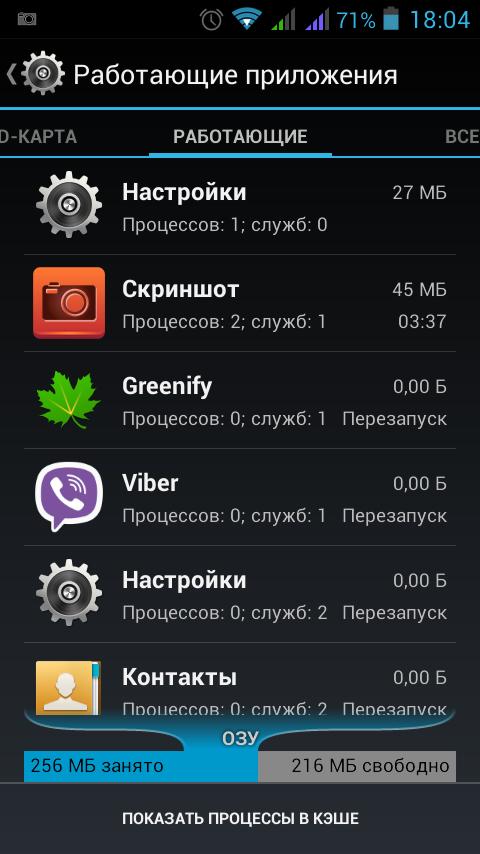 Программа на андроид для очистки памяти