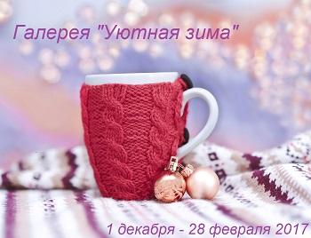 """Зимняя галерея """"Уютная зима"""""""
