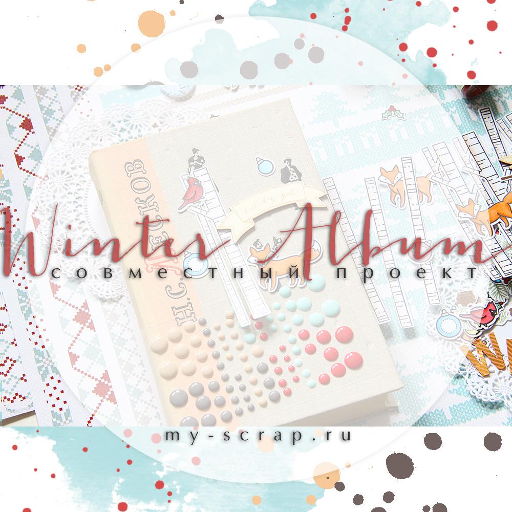 http://scrapulechki.blogspot.ru/2014/10/winter-album-i.html