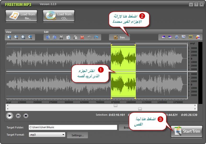 برنامج FreeTrim MP3 لقص وتقطيع الملفات الصوتية