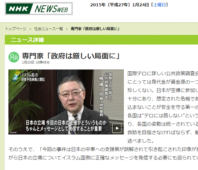 NHK News with videos and articles
