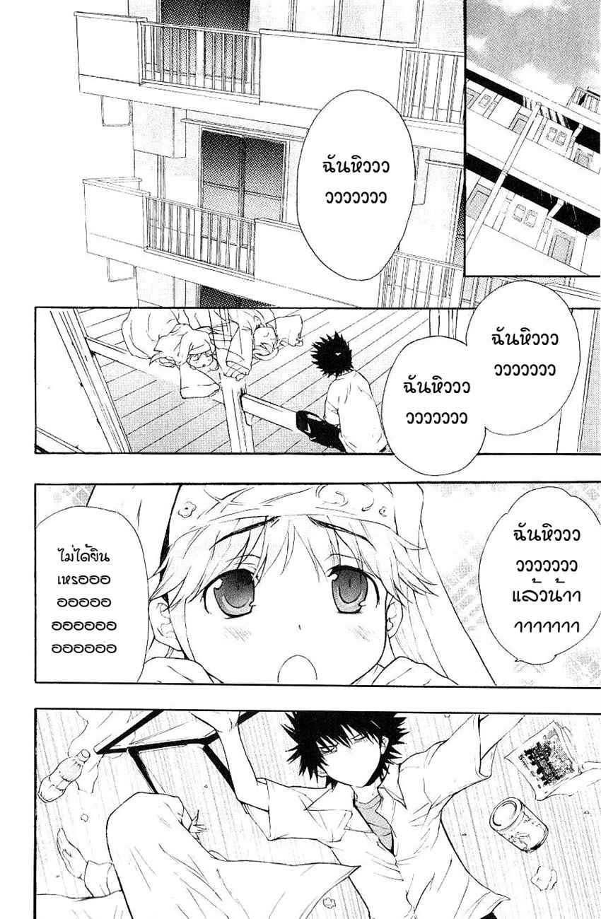 อ่านการ์ตูน To aru Wasurerareta Ai no Index to Touma 2 ภาพที่ 2