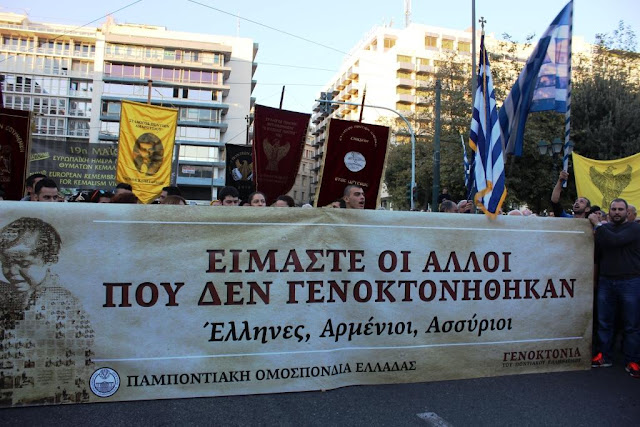 Ήρθε η ώρα να βουλιάξει η Θεσσαλονίκη με ηχηρό μήνυμα από τον Ποντιακό Ελληνισμό!