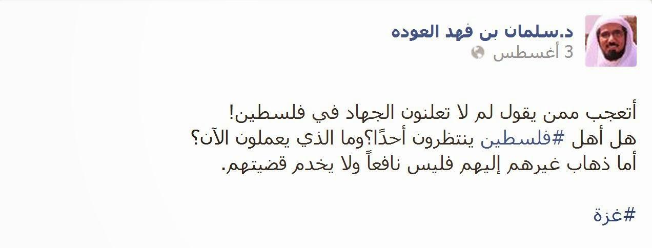 الشيخ العودة يستهجن الذهاب لنصرة المسلمين في غزة!