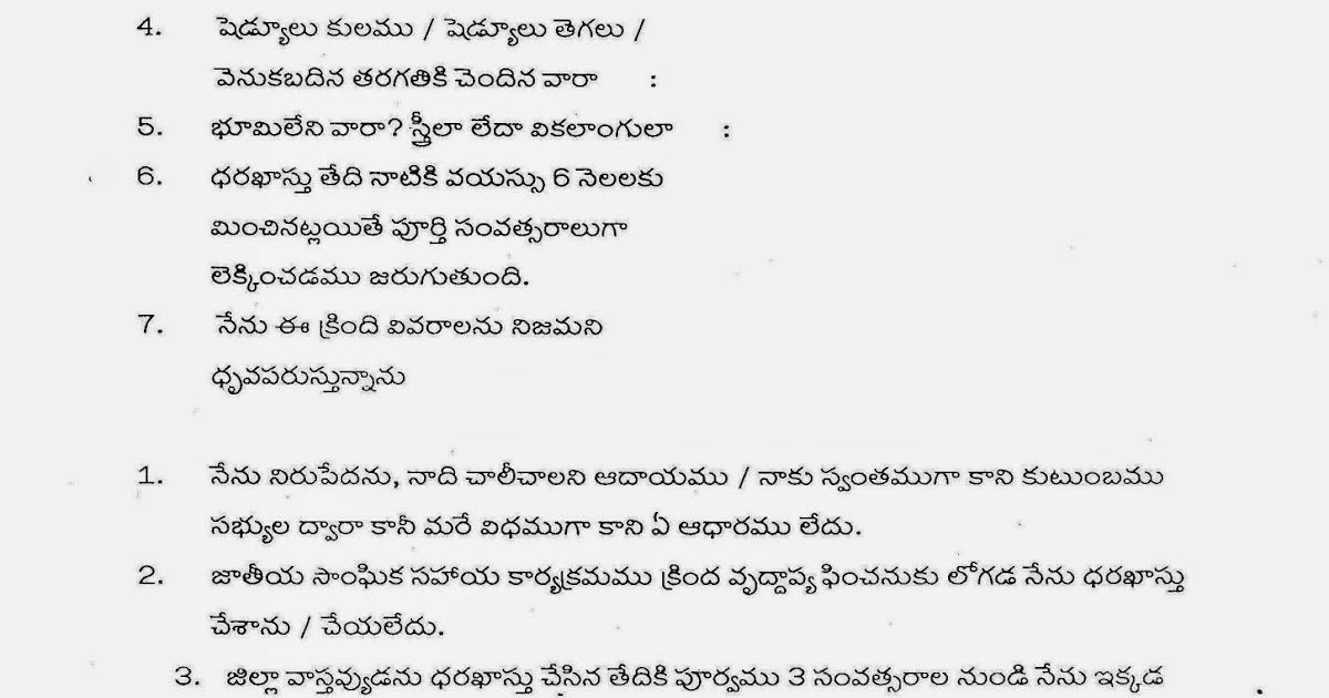 Neemnet widow pension request form andhra pradesh india yadclub