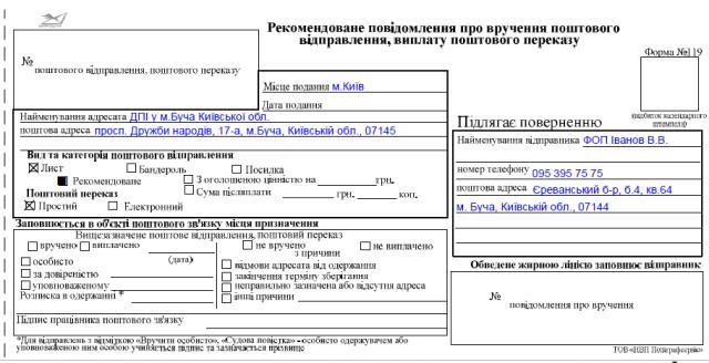 Рекомендоване повідомлення форма 119 укрпошта бланк fregteam.