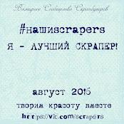 СКРАПЕР АВГУСТА 2016!