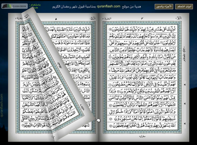 quran majeed free download