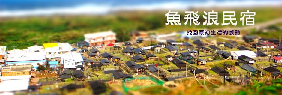 蘭嶼魚飛浪民宿【LAMURAN GUESTHOUSE】