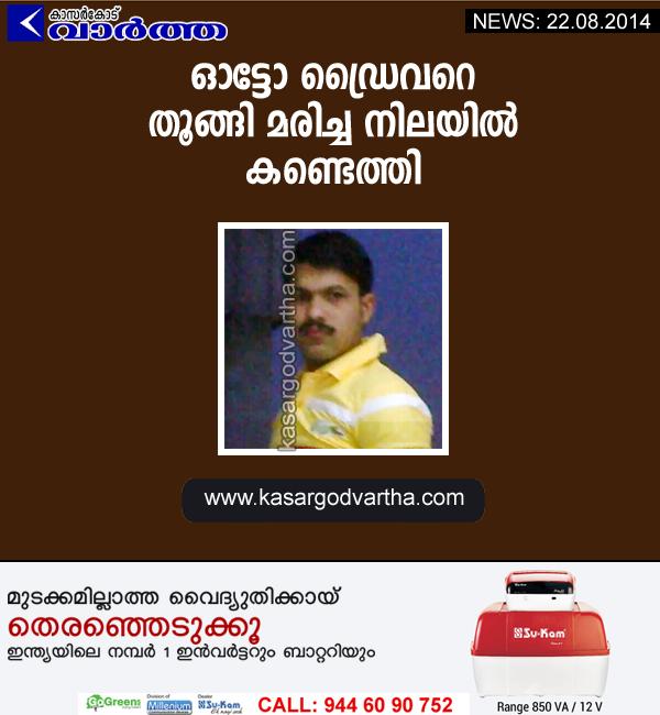 Koliyadukkam, Auto Driver, Death, Obituary, Kasaragod, Vinod Kumar
