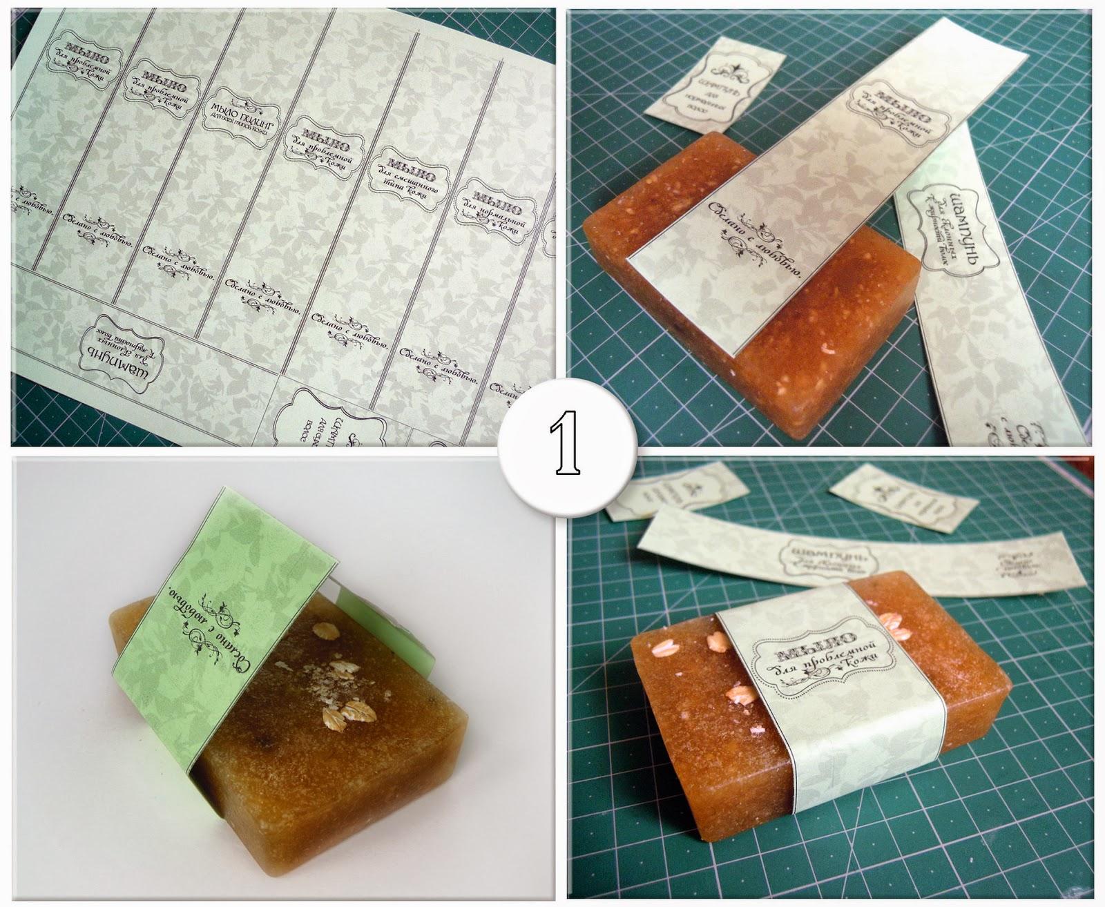 Этикетки Для Мыла Ручной Работы