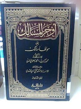 Tinta Imam Maliki