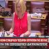ΒΙΝΤΕΟ: Η δήλωση της Ραχήλ Μακρή στη Βουλή...