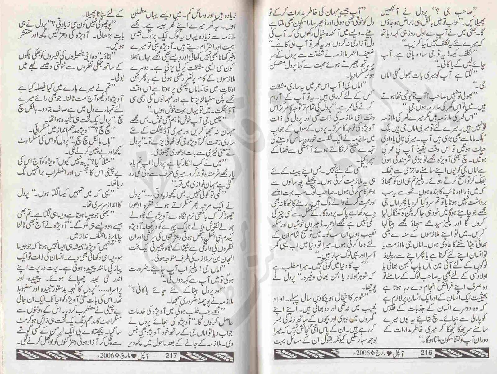Kutab library koi dil ke khail deakhay by syeda gul bano for Syeda gul bano novels