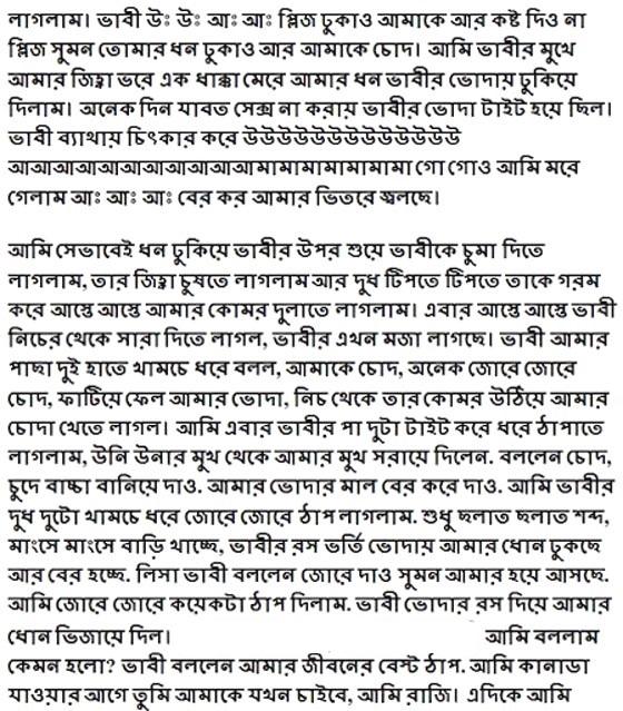 Download image Kajer Masi Ke Chodar Golpo PC, Android, iPhone and iPad ...