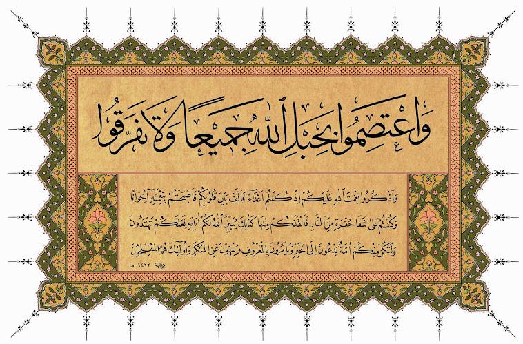 لا إله إلّا الله.. محمدٌ رسول الله..