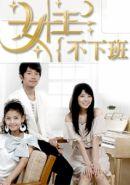 Phim Người Đàn Bà Thép | Đài Loan
