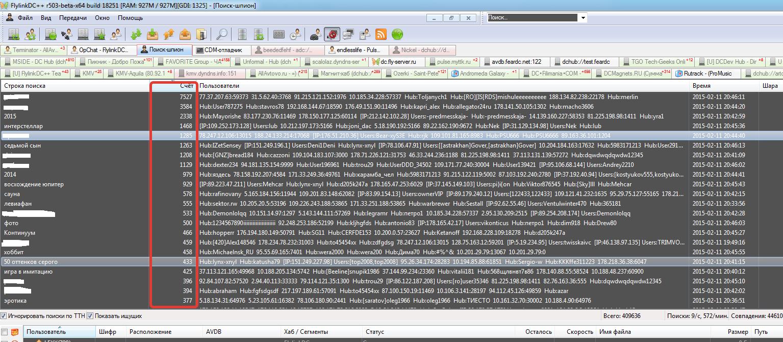 Только для тестов формат базы данных и файл-листов совместим с flylinkdc++ r5xx) strongdc-242-sqlite-src-r5897