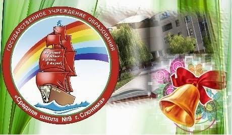 Сайт СШ №9 г.Слонима