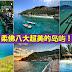 柔佛八大超美的岛屿! 旅游不一定要出国!
